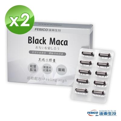 【遠東生技】黑瑪卡MACA膠囊 30粒 (2盒組)