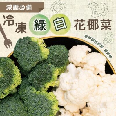 顧三頓- 鮮凍白/綠花椰菜x5包(每包200g±10%)