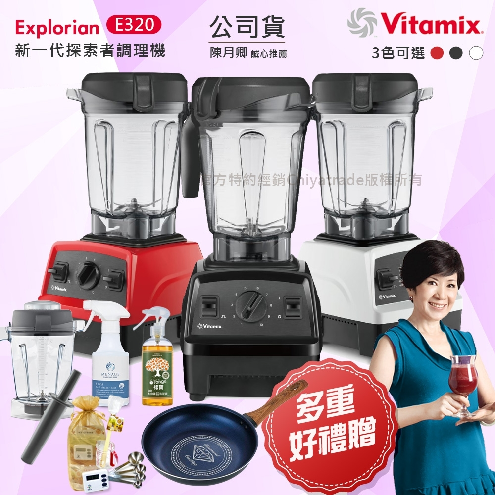 【美國Vita-Mix】E320 Explorian探索者調理機 雙杯組 2.0+1.4L 綠拿鐵果汁機 (陳月卿推薦公司貨)