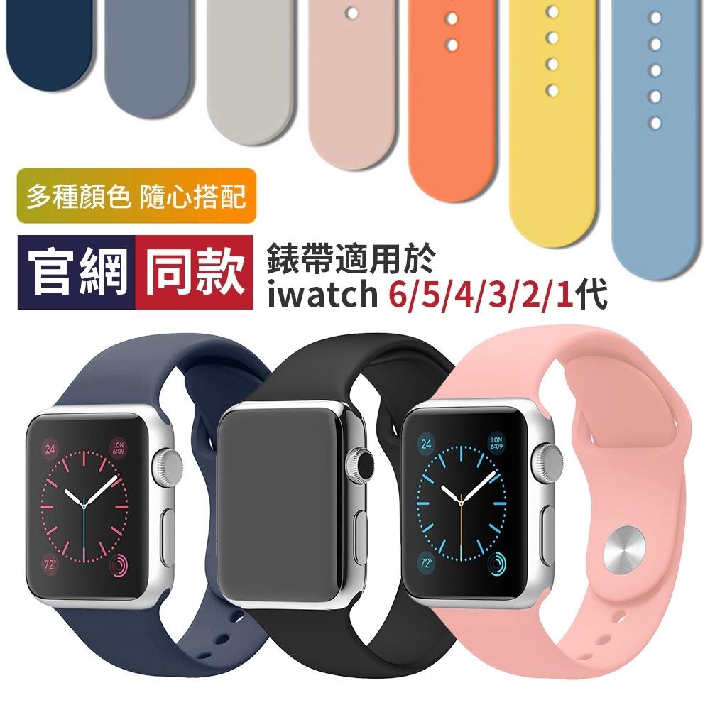 Apple Watch Series 7/6/5/4/3/2/SE 單色矽膠運動錶帶 純色替換腕帶 手錶帶