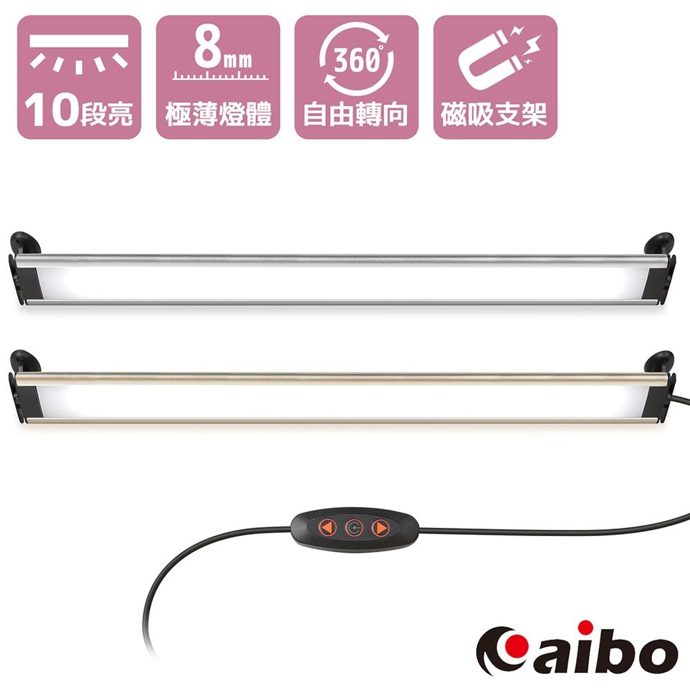 aibo 360度旋轉磁吸支架 USB極薄可調光LED燈(白光)