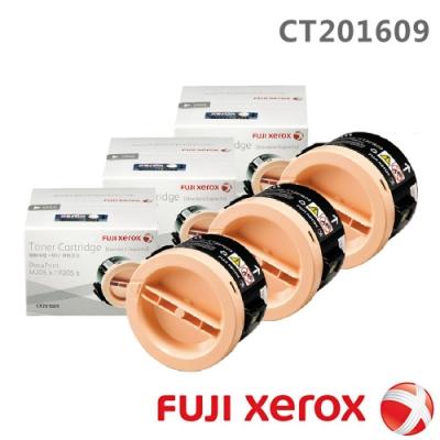 FujiXerox 黑白205/215系列原廠碳粉CT201609(1K) 3入組合