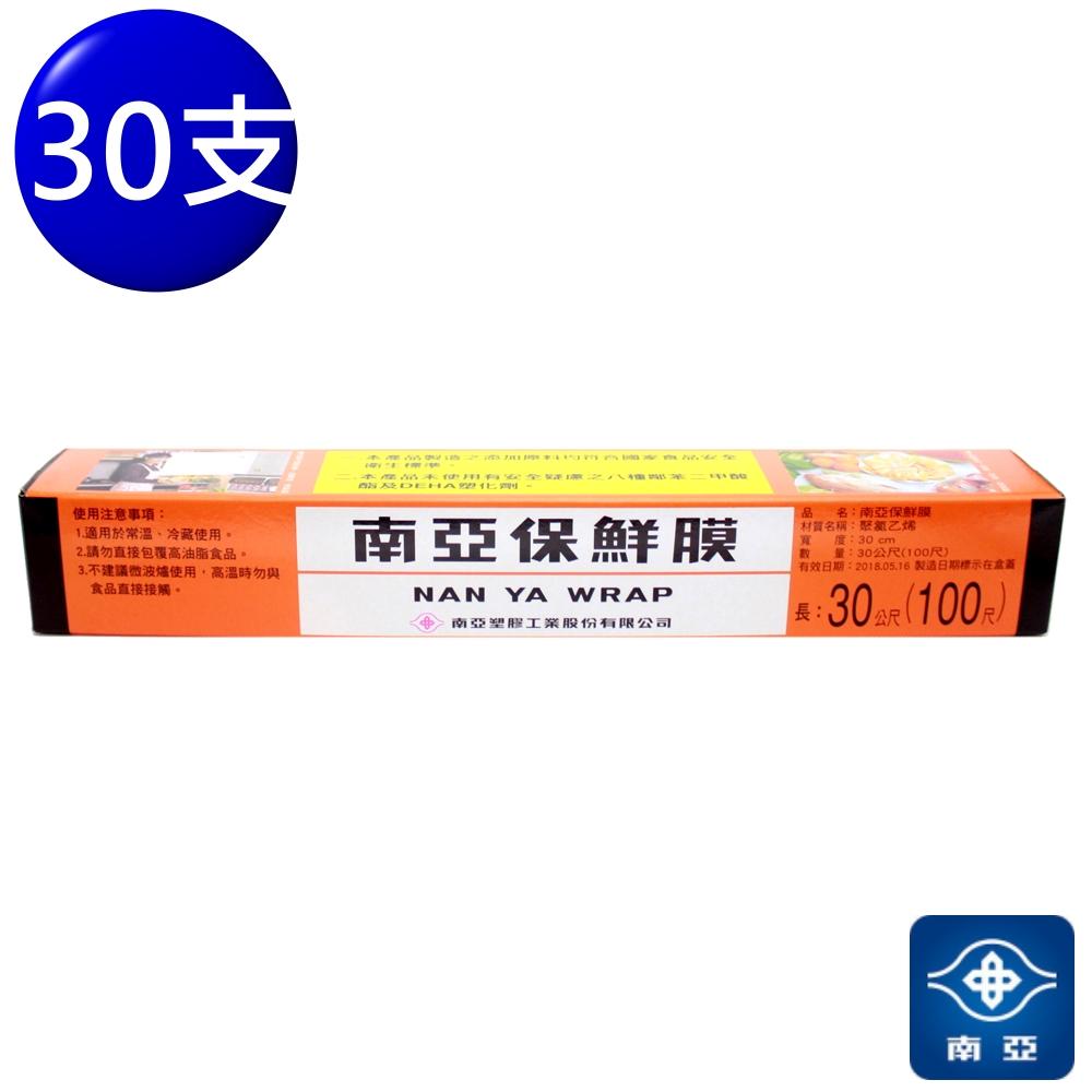 南亞 PVC 保鮮膜 (30cm*100尺) (30支)