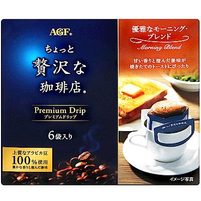 AGF 華麗濾式咖啡-濃厚(48g)