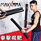 MaxxMMA 拳擊訓練棍靶(普通版)-一對