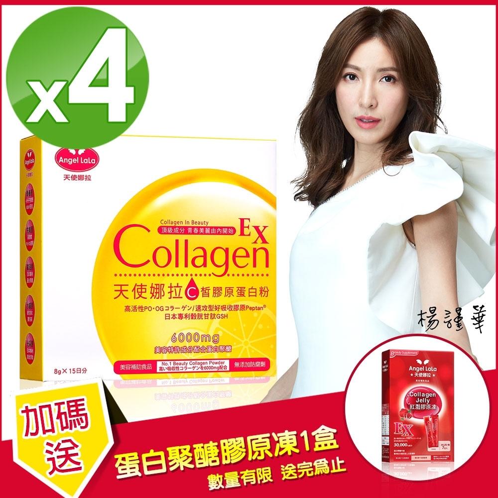 Angel LaLa天使娜拉_EX C皙榖胱甘太膠原粉4盒+贈 蛋白聚醣膠原凍1盒(5入)