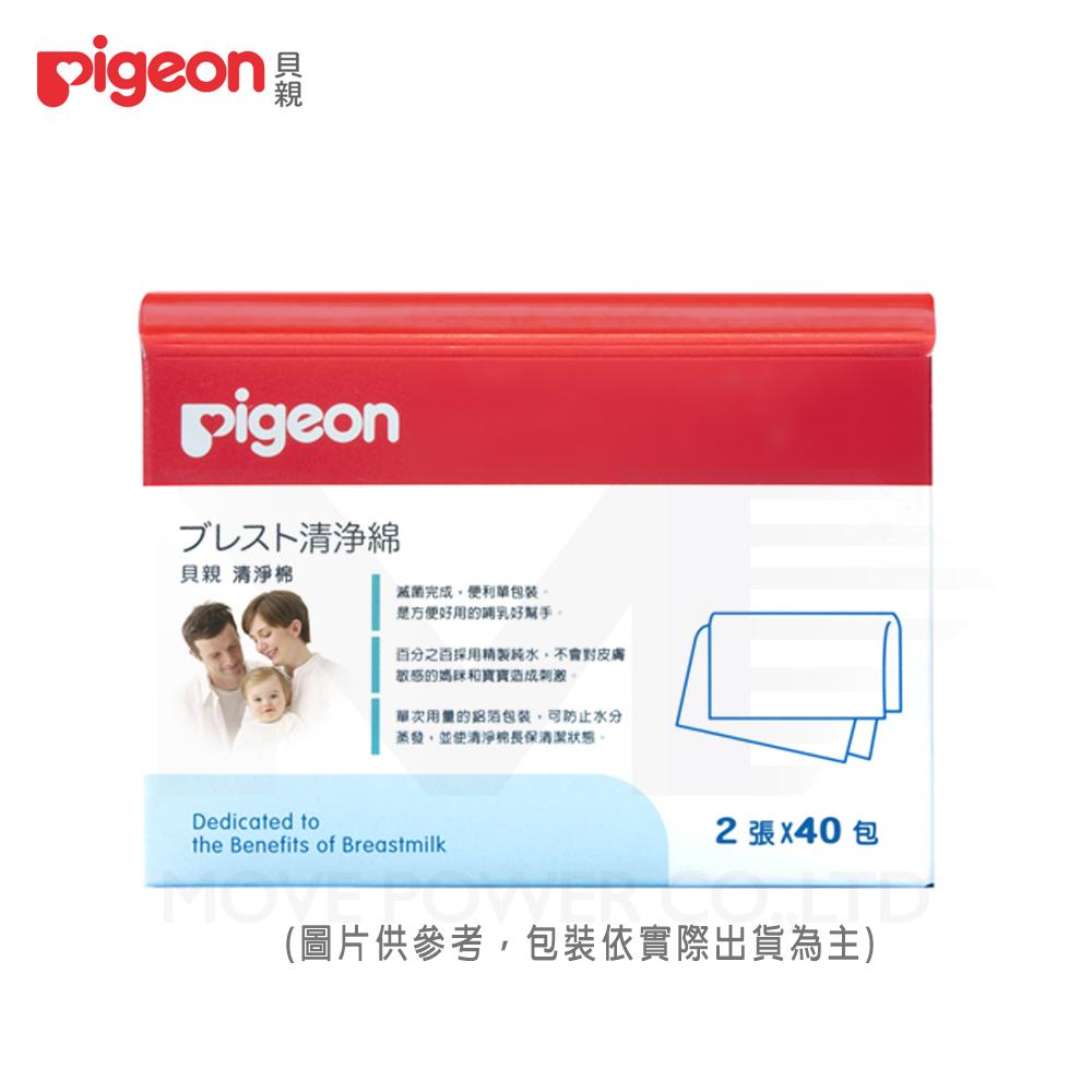 【任選】日本《Pigeon 貝親》母乳清淨棉