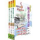 身心障礙特考五等(圖書資訊管理)套書(贈題庫網帳號、雲端課程)