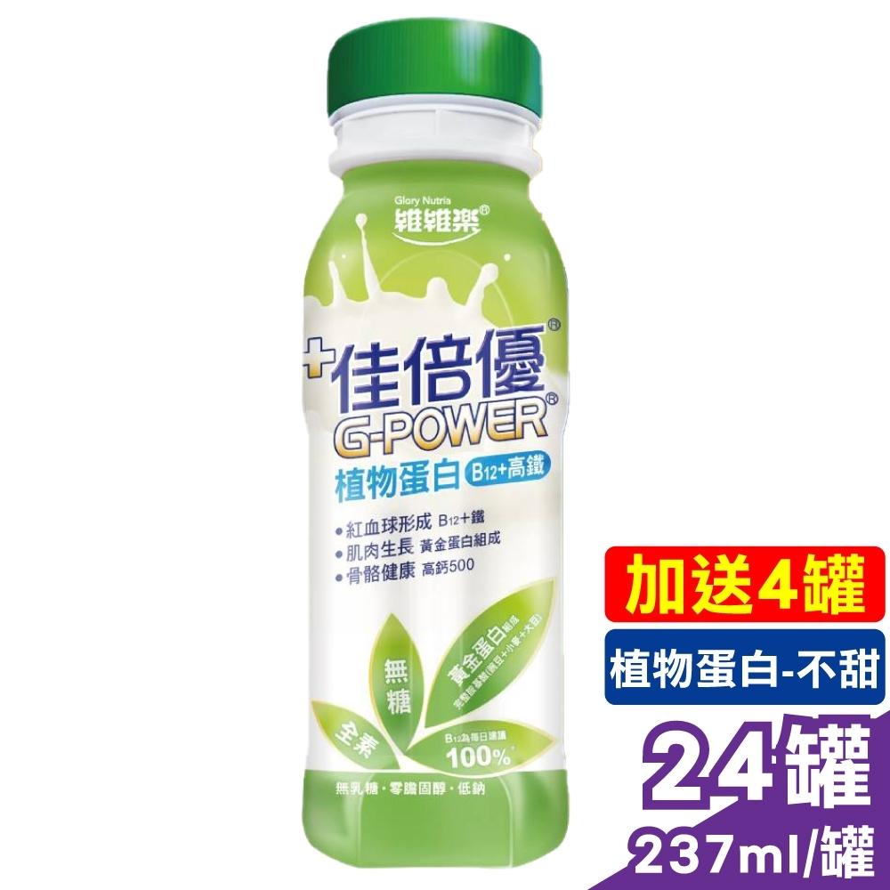 佳倍優 植物蛋白  B12+高鐵 (不甜口味) 24罐加送4罐 (全素配方 骨骼健康 高鈣500)