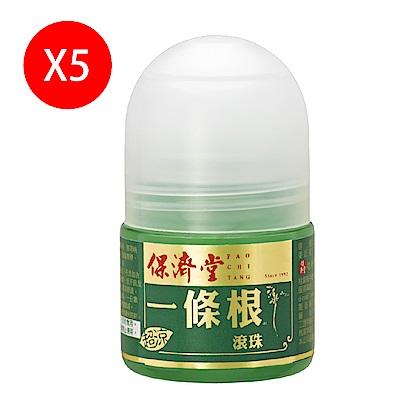 【保濟堂】一條根滾珠瓶(35g)X5瓶