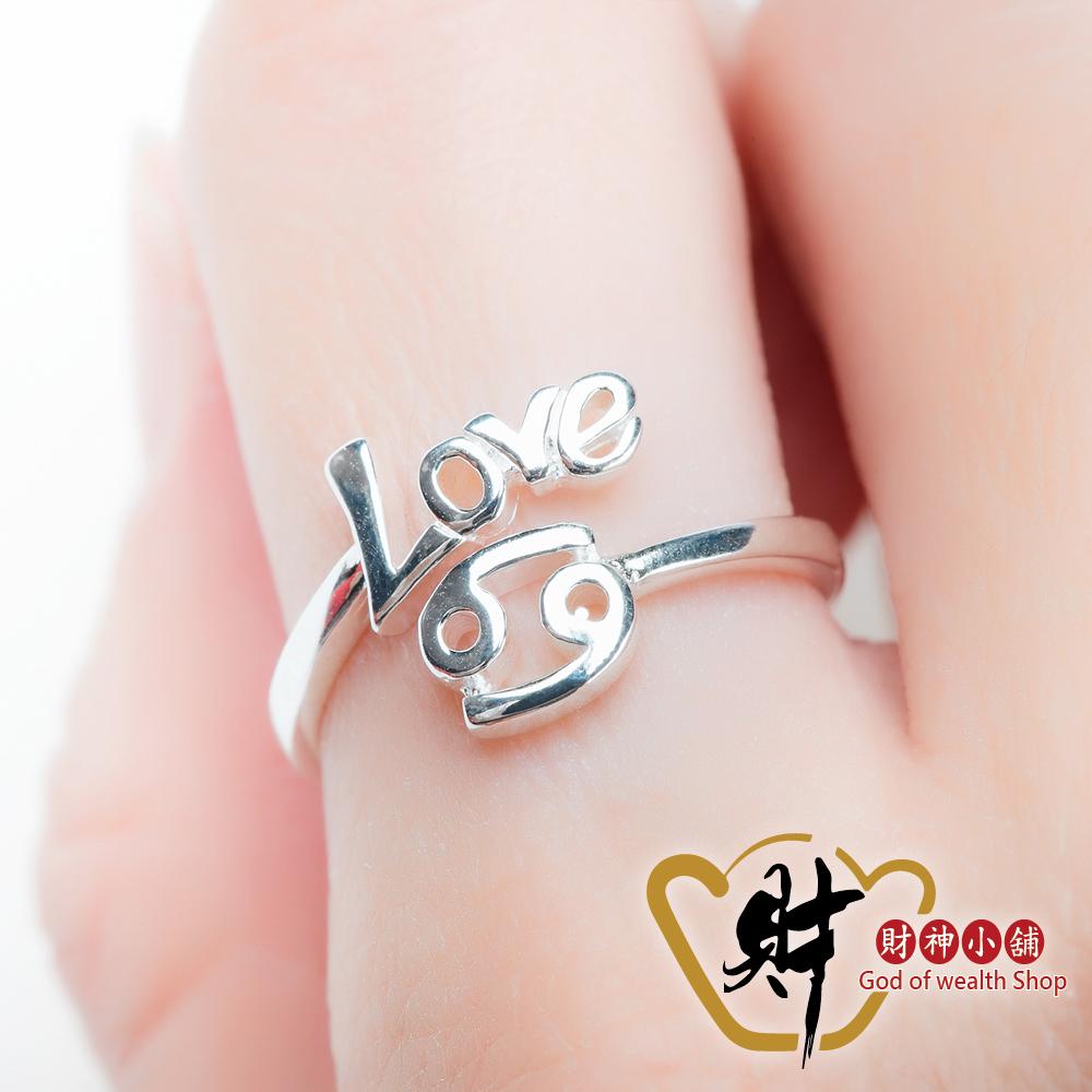 財神小舖 12星座LOVE 巨蟹座戒指 925純銀 活圍戒 (含開光) RS-012-7