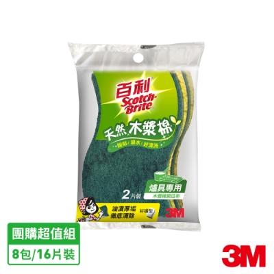 3M 百利木漿棉菜瓜布好握型-餐廚爐具/細緻鍋具專用16片裝