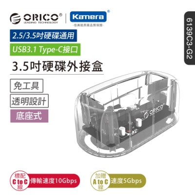 ORICO 2.5吋/3.5吋 硬碟底座USB3.1 GEN2(6139C3-G2)