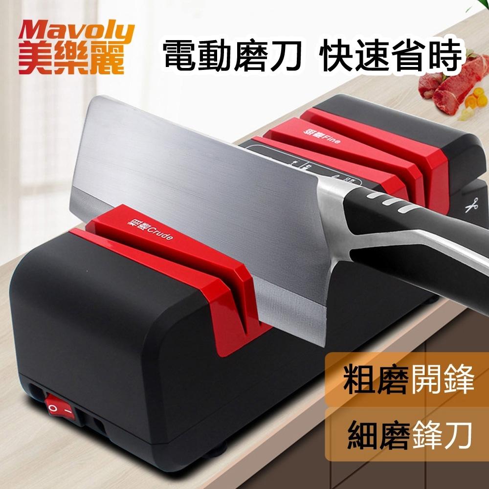 Mavoly 美樂麗 多功能電動快速磨刀機 黑色款 C-0302BK