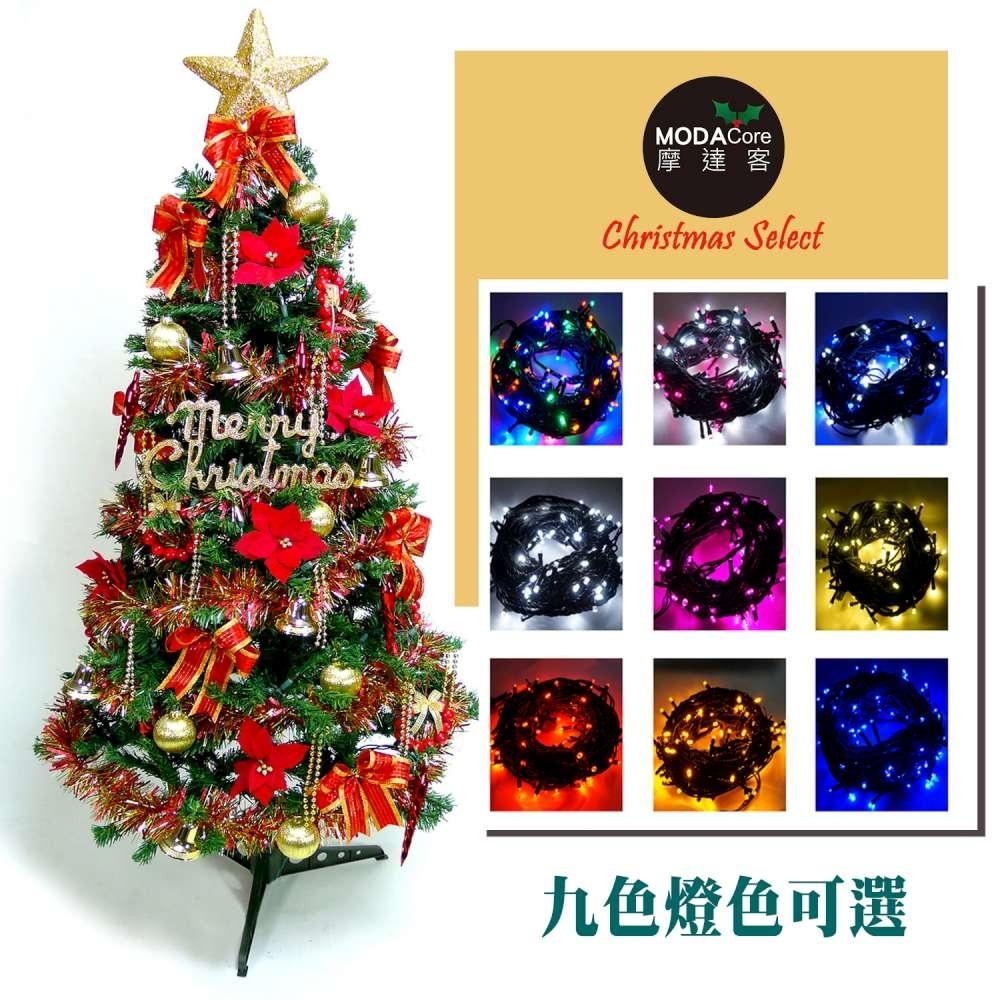 摩達客 幸福8尺一般型裝飾綠聖誕樹(+紅金色系配件)+100燈LED燈3串