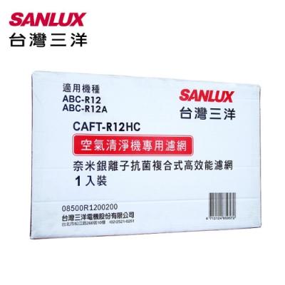 SANLUX台灣三洋 空氣清淨機濾網  CAFT-R12HC 適用:ABC-R12/R12A