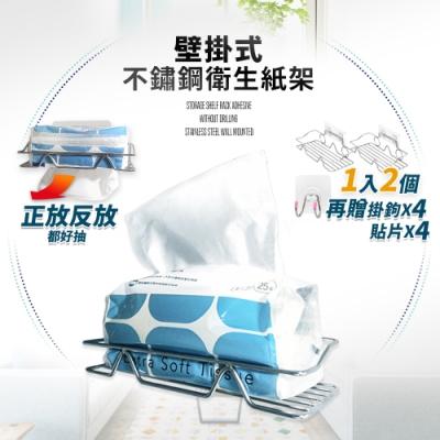 【家適帝】(2組) 壁掛不鏽鋼抽取式衛生紙架