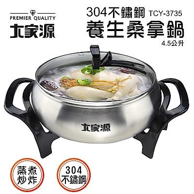 大家源304不鏽鋼 4.5L養生桑拿鍋(TCY-3735)