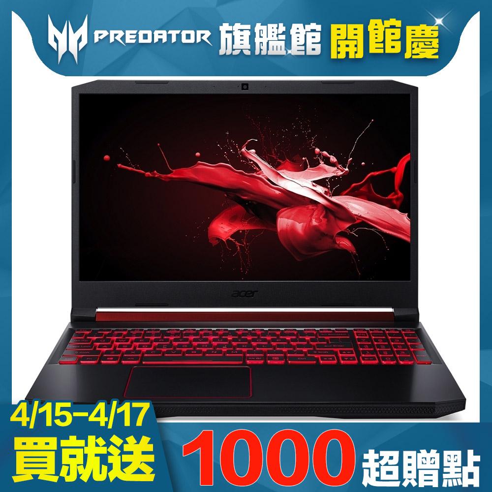 Acer AN517-51-7569 17吋電競筆電(i7-9750H/512G/GTX1650 17吋大螢幕/GTX1650顯卡