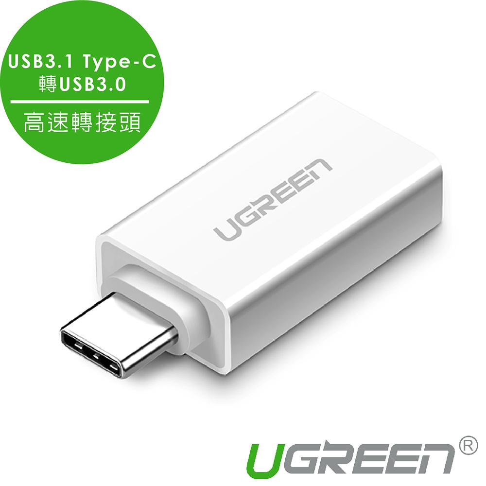 綠聯 USB 3.1 Type C轉USB3.0高速轉接頭 雅典白