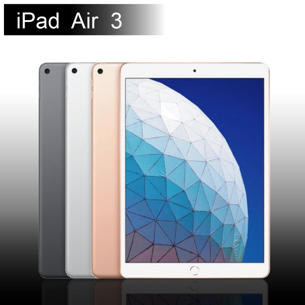 Apple 2019 iPad Air 3 Wi-Fi+行動網路 256G 10.5吋 平板電腦