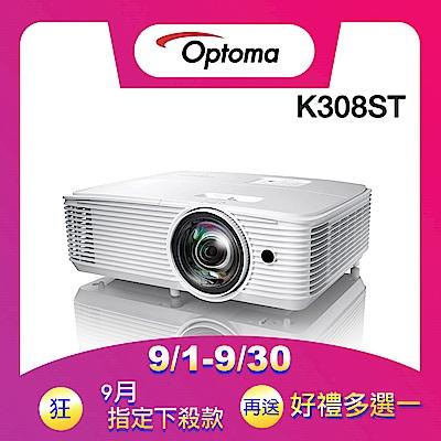 Optoma多功能短焦投影機