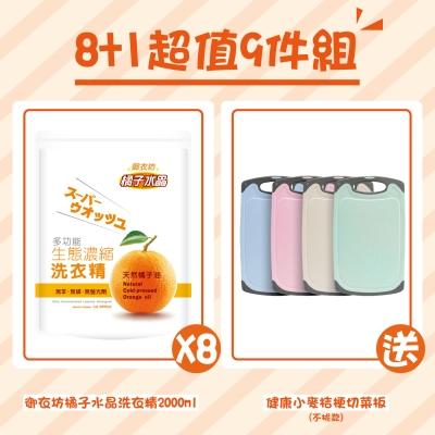 (時時樂限定)御衣坊 橘子濃縮洗衣精補充包2000mlx8包,送健康小麥桔梗切菜板x1個(隨機贈送不挑款)