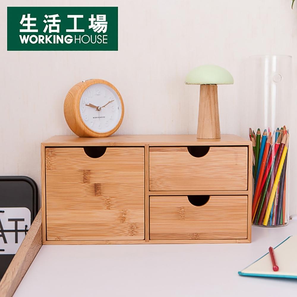 【限時2件5折專區-生活工場】竹意直式三抽收納盒