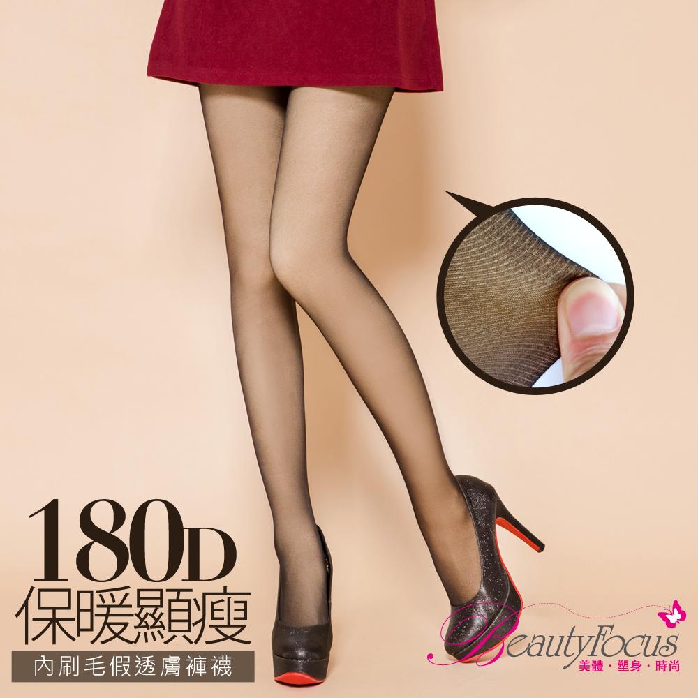 褲襪 180D保暖刷毛假透膚雙層褲襪(素面)BeautyFocus