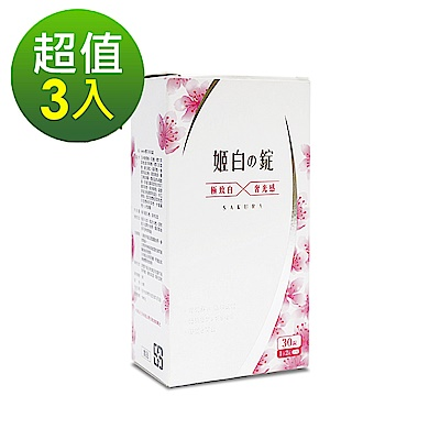 iVENOR 日本櫻花姬白錠 3盒組(30粒/盒 x 3盒)
