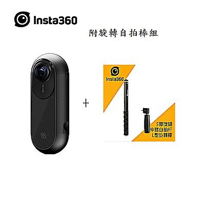 (附旋轉自拍棒組) INSTA360 ONE全景相機 公司貨