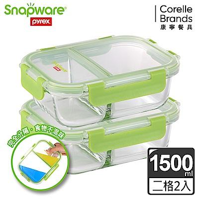 【買一送一】-Snapware 康寧密扣全分隔長方形玻璃保鮮盒-1500ml