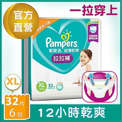 [送玩具3選1]幫寶適 超薄乾爽 拉拉褲(XL)32片X6包/箱