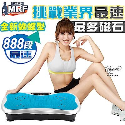 健身大師—S曲線名模Butterfly880↑段速魔力板