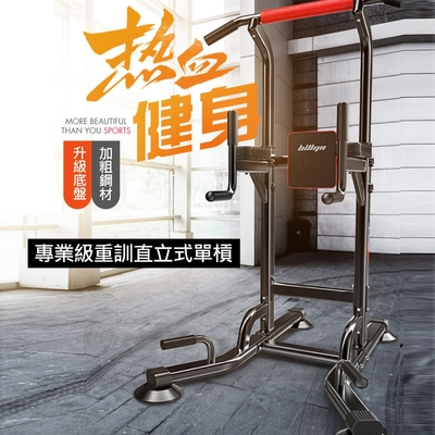 【X-BIKE 晨昌】專業級重訓直立式單槓/雙槓/引體向上/肌力訓練/伏地挺身 (吸盤底座/加強工字底管) 50800