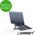 綠聯 筆電散熱支架  鋁合金單向調節版