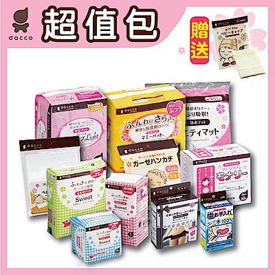 日本OSAKI-媽咪待產包(超值包)