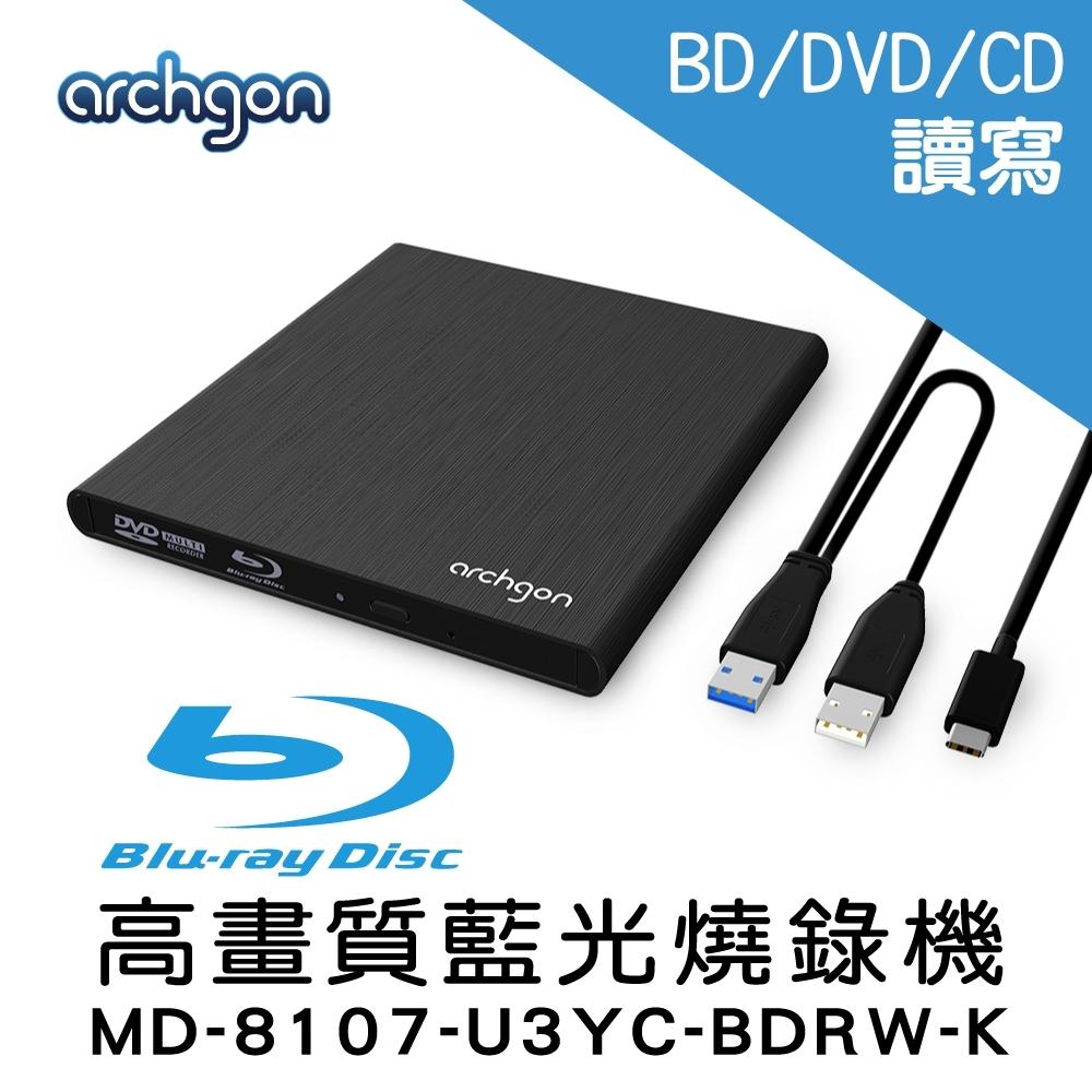 archgon USB3.0 托盤式藍光燒錄機 MD-8107-U3YC-BDRW-K