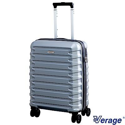 Verage 維麗杰 19吋璀璨輕旅系列登機箱(銀)