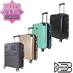 (福利品 20吋) Batolon寶龍 ABS混款TSA鎖硬殼箱/行李箱