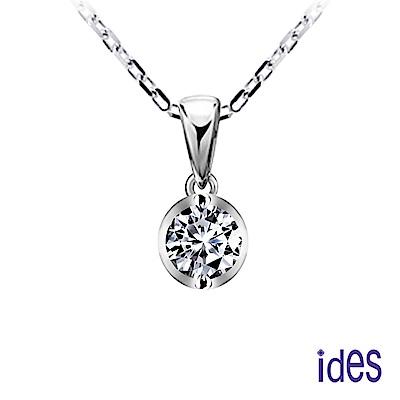 (無卡分期12期) ides愛蒂思 我的第一顆美鑽系列30分D/VVS1鑽石項鍊/二爪
