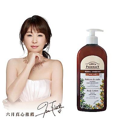 Green Pharmacy 草本肌曜 天然橄欖&摩洛哥堅果油保濕潤膚乳液  500 ml