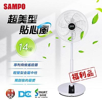 (福利品)SAMPO聲寶 14吋微電腦遙控DC節能風扇 SK-FX14DR