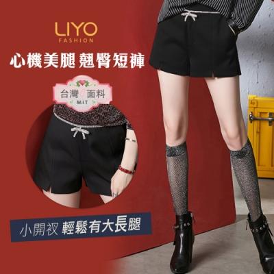 褲子-LIYO理優-小心機顯美腿迷人翹臀短褲-O931007