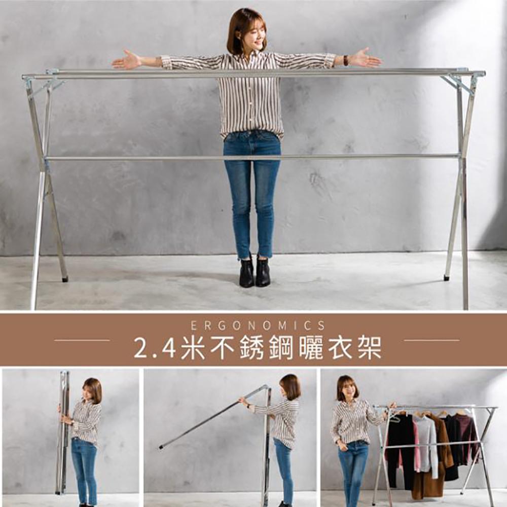 [限時下殺]【日居良品】升級版2.4米不鏽鋼X型三桿伸縮曬衣架