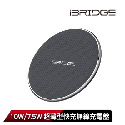 iBRIDGE 10w/7.5w 超薄型快充無線充電盤