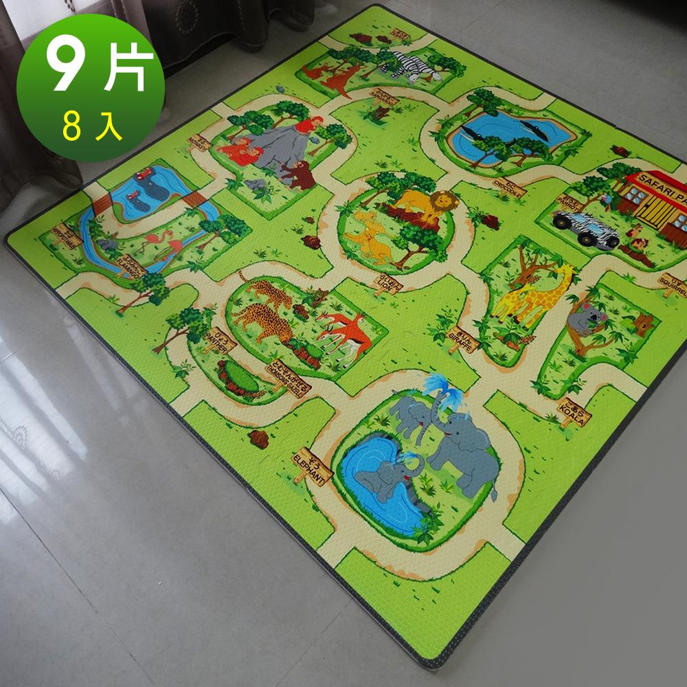 Abuns 台灣製環保遊戲防滑巧拼地墊-動物園(9片裝)-8入