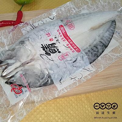 任-【頂達生鮮】挪威鯖魚一夜干(270g~300g/尾)