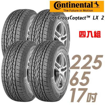 【Continental 馬牌】LX2- 225/65/17吋 絕佳操控 高舒適高里程 絕佳抓地力輪胎 四入 CCC 2256517 225-65-17 225/65 R17
