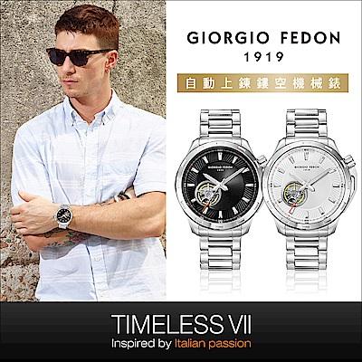 (時時樂)GIORGIO FEDON 1919 永恆紳仕小鏤空機械錶-黑/白2色任選